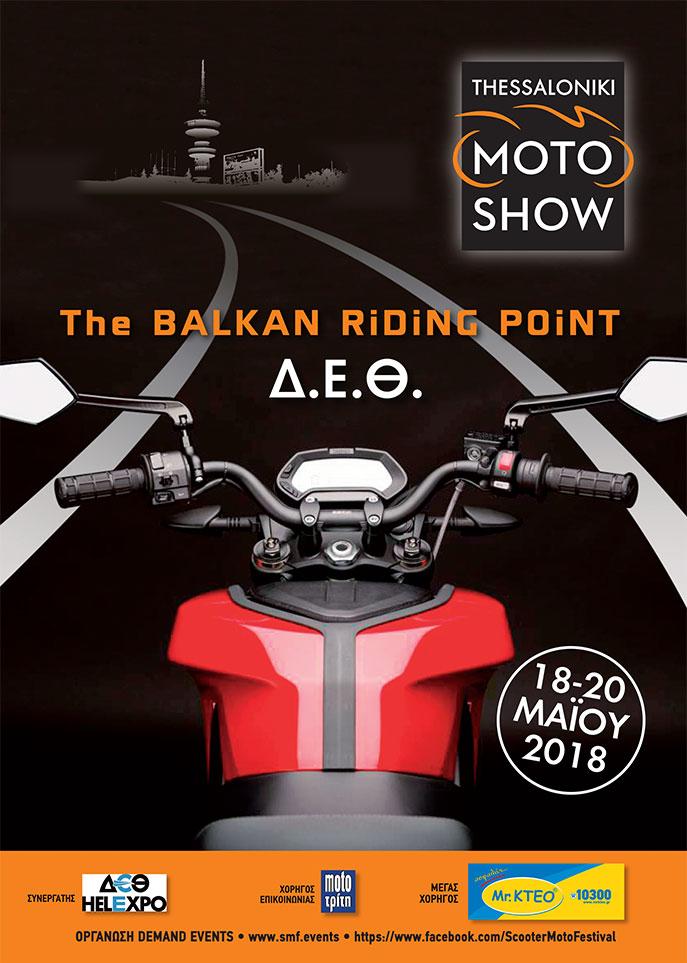 Έκθεση Μοτοσυκλέτας Θεσσαλονίκη Moto Show 2018