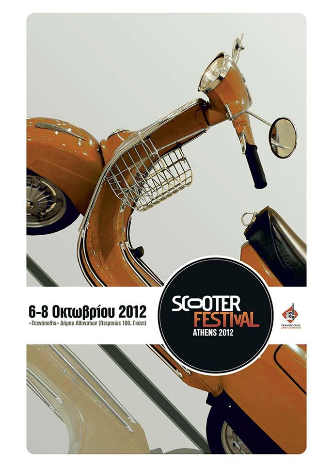 Έκθεση Μοτοσυκλέτας Scooter Moto Festival - SMF Events