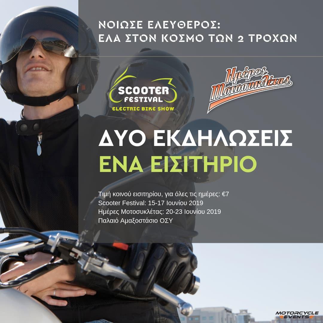 Scooter Festival - Ημέρες Μοτοσυκλέτας 2019 | 2 εκδηλωσεισ 1 εισιτηριο