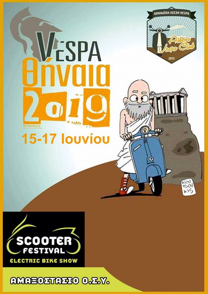 Vespaθήναια 2019 στο Scooter Festival & Electric Bike Show - Αφίσα