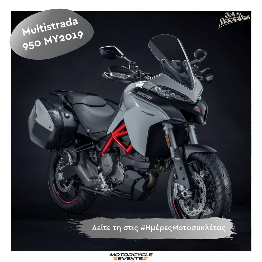 3-Ducati Multistrda 950/950SP μοντέλο 2019 στις Ημέρες Μοτοσυκλέτας