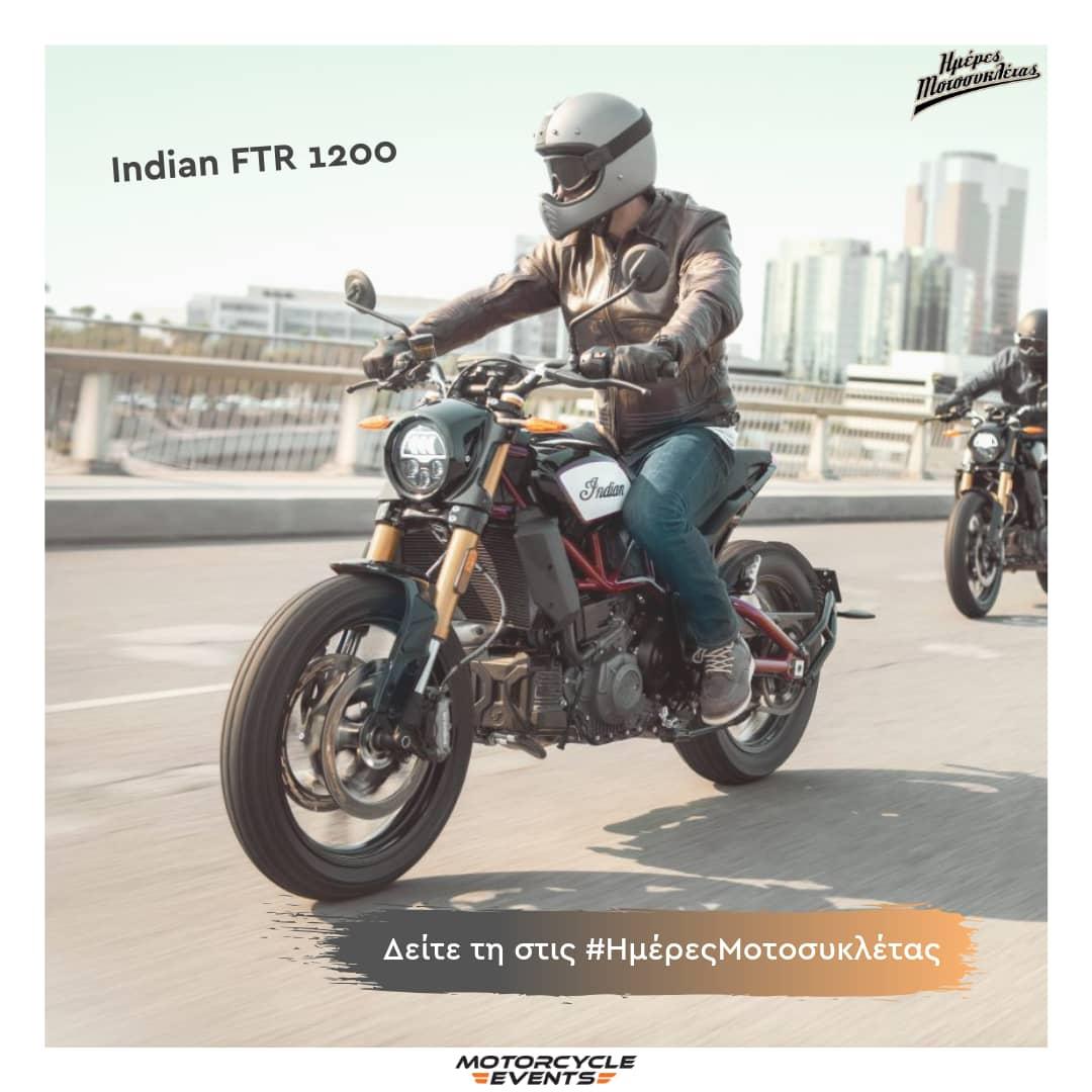 INDIAN FTR 1200 - Ημέρες Μοτοσυκλέτας