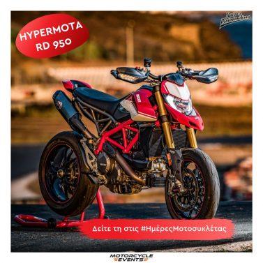 Ducati Hypermotard 950/950SP μοντέλο 2019 στις Ημέρες Μοτοσυκλέτας