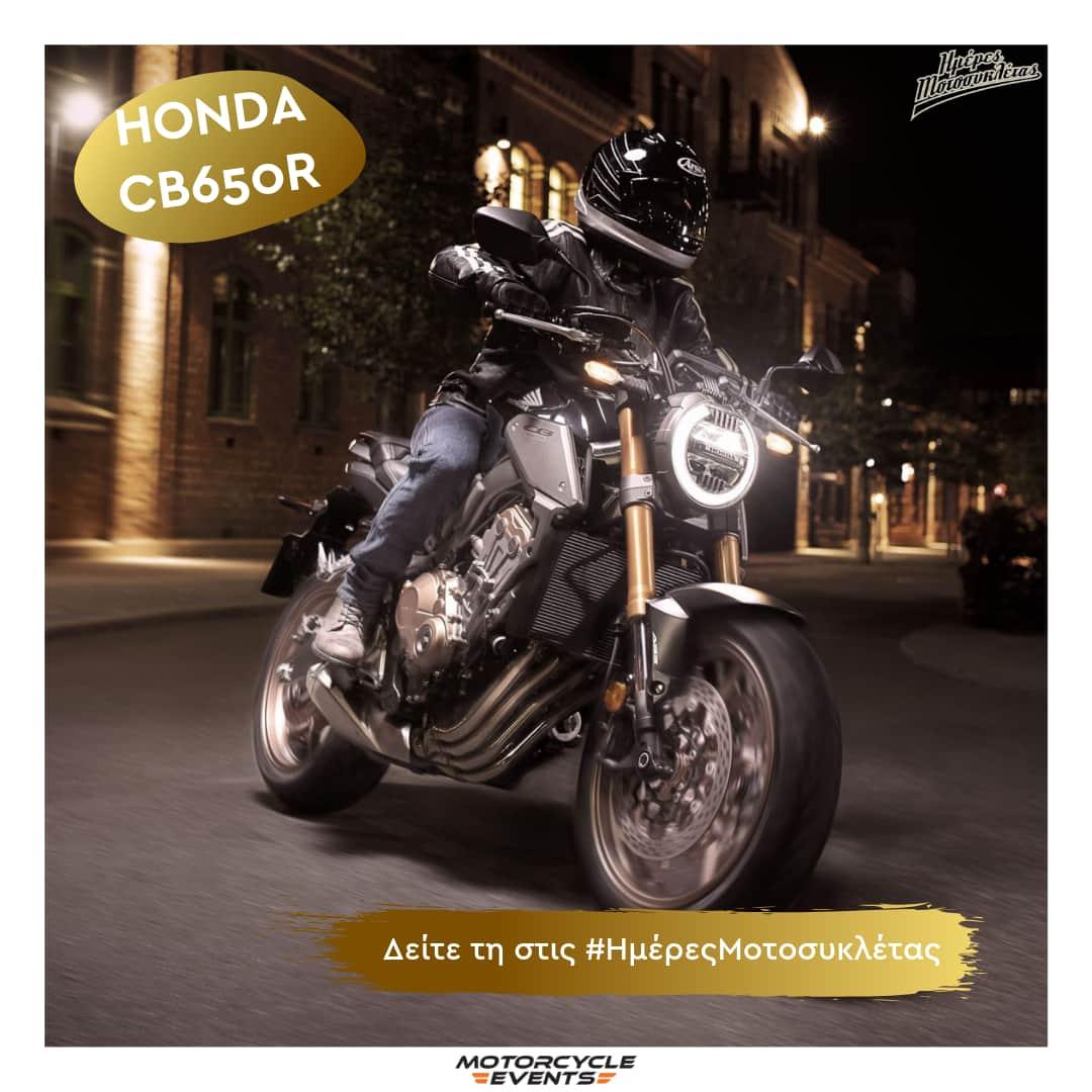 HONDA CB650 Models-1 στις Ημέρες Μοτοσυκλέτας