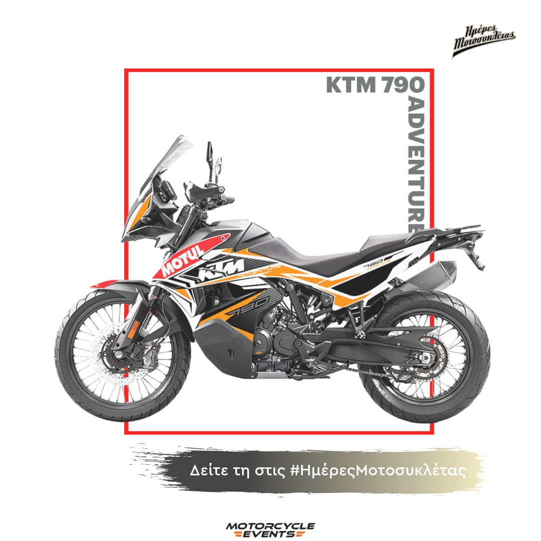 ktm790-adventure-Ημέρες Μοτοσυκλέτας