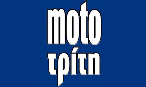 Περιοδικό Moto Τρίτη - χορηγός επικοινωνίας